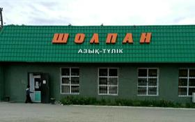 Магазин площадью 190 м², улица К. Сатпаева 40Б/2 за 90 млн 〒 в Актобе