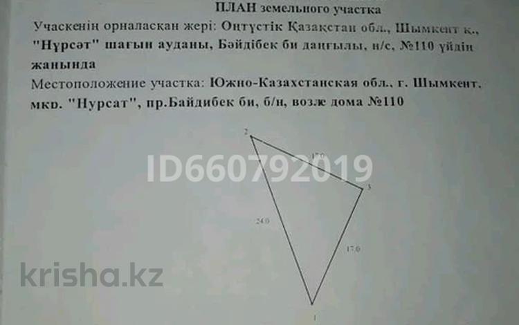 Участок 1.45 соток, мкр Нурсат 2, Нурсат за 9 млн 〒 в Шымкенте, Каратауский р-н