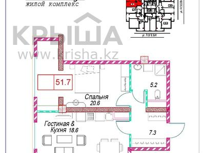 2-комнатная квартира, 51.7 м², 3/17 этаж, Толе би — Ауэзова за ~ 23.3 млн 〒 в Алматы, Ауэзовский р-н