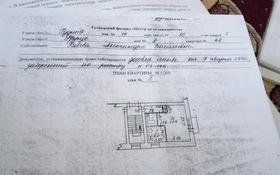 1-комнатная квартира, 34.3 м², 2/5 этаж, Фрунзе 8 — Ленина за 3.7 млн 〒 в Рудном