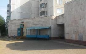 Магазин площадью 700 м², ул. Конституции за 20 млн 〒 в Экибастузе