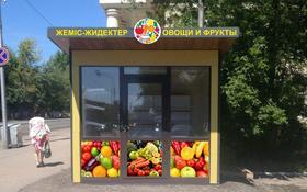 Киоск площадью 10 м², проспект Республики 58 за 1.5 млн 〒 в Нур-Султане (Астана)