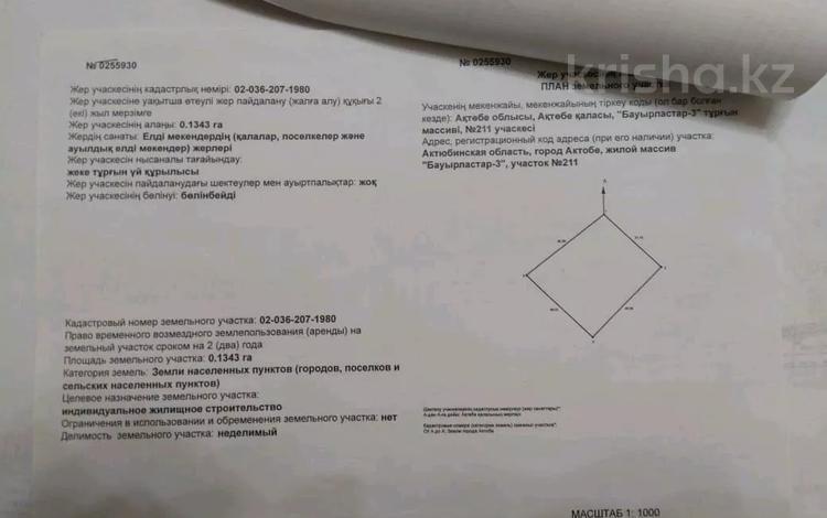 Участок 13 соток, Бауырластар 2 за 1.7 млн 〒