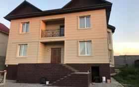 5-комнатный дом, 350 м², 9 сот., Айжарык за 65 млн 〒 в Туздыбастау (Калинино)