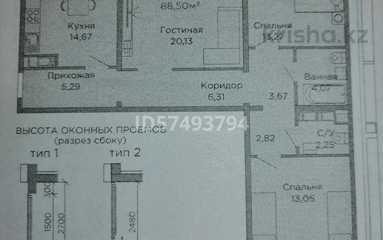 3-комнатная квартира, 90 м², 5/12 этаж, Ұлы Дала 30/1 за 30 млн 〒 в Нур-Султане (Астана), Есиль р-н