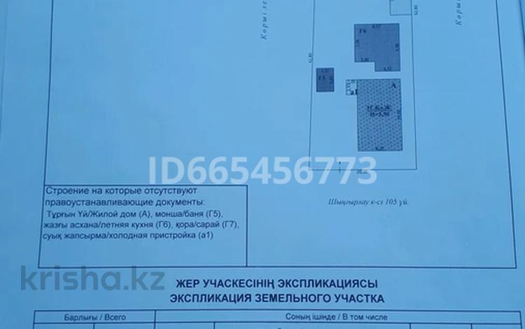 3-комнатный дом, 85.2 м², 12 сот., улица Шынгырлау 105 за 25 млн 〒 в Аксае