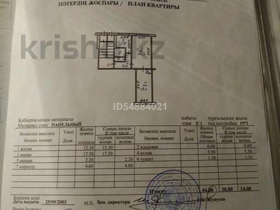 Офис площадью 44.8 м², Каирбекова 381 за ~ 8.3 млн 〒 в Костанае — фото 6