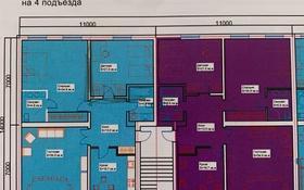 3-комнатная квартира, 130 м², 2/4 этаж, 7-й мкр 7 за 43 млн 〒 в Актау, 7-й мкр