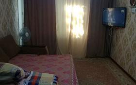 1-комнатная квартира, 32 м² по часам, 11 микрорайон за 1 000 〒 в Актобе