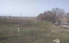 Участок 33 сотки, Трасса Алматы-Бишкек за 42 млн 〒 в Каскелене