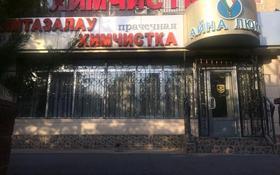 Химчистка Айна 70 кв м с оборудивнием действующая бизнес за 21 млн 〒 в Шымкенте, Енбекшинский р-н