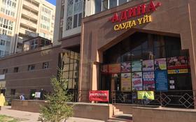 Магазин площадью 600 м², Нажимеденова 16а — Аманжолова за 300 млн 〒 в Нур-Султане (Астана)