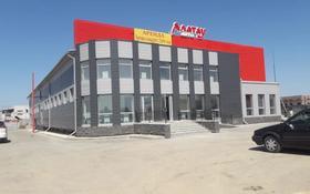Магазин площадью 1800 м², Шоссе Алаш 35/2 за 3 000 〒 в Нур-Султане (Астана), р-н Байконур