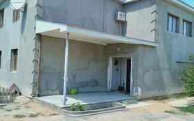 5-комнатный дом, 200 м², 12 сот., Жадырасын сев аирапорт 199 за 18 млн 〒 в Кульсары