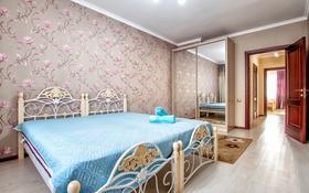 3-комнатная квартира, 120 м², 3/9 этаж посуточно, Керей Жанибек хандар 12/1 — Кабанбай батыра за 18 000 〒 в Нур-Султане (Астана), Есиль р-н