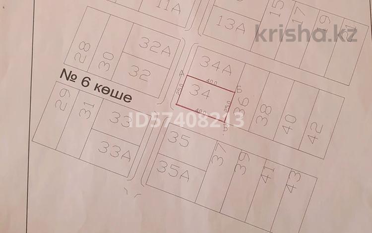 Участок 10 соток, улица № 6 34 — Батыр за 1.6 млн 〒