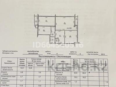 3-комнатная квартира, 112.9 м², 5/6 этаж, мкр Жетысу-2 11/1 за 50 млн 〒 в Алматы, Ауэзовский р-н