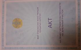 Участок 10 соток, Астана 25 за 500 000 〒 в Узынагаш