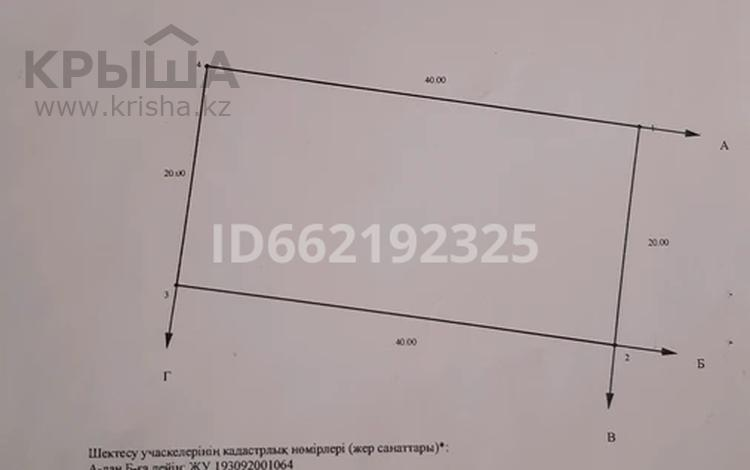 Участок 8 соток, мкр Достык за 6 млн 〒 в Шымкенте, Каратауский р-н