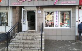 Магазин площадью 24 м², Курмангазы 163 — Пр.абая за 130 000 〒 в Уральске