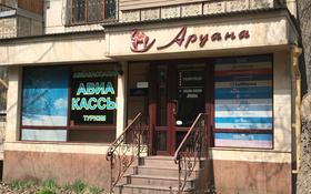 Офис площадью 78 м², Кабанбай батыра — Муканова за 380 000 〒 в Алматы, Алмалинский р-н