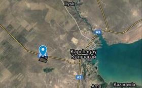 Участок 430 га, Капчагай за 60 млн 〒