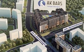 3-комнатная квартира, 87.02 м², Кумисбекова 11 — Джангильдина за ~ 22.2 млн 〒 в Нур-Султане (Астана), Сарыарка р-н