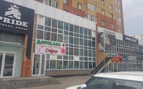 Помещение площадью 650 м², Иманова 41 — Жубанова за 130 млн 〒 в Нур-Султане (Астана), Алматы р-н