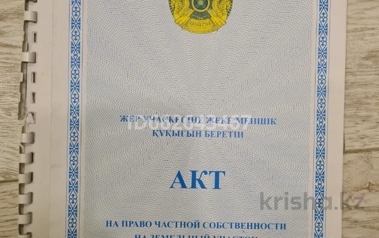 Промбаза 0.5221 га, Жанажол 2А за 110 млн 〒 в Нур-Султане (Астана), р-н Байконур