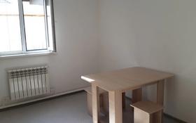 1 комната, 21 м², Нурмолда Иманалиева 77 за 40 000 〒 в Туздыбастау (Калинино)