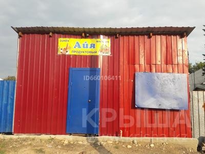Киоск площадью 14 м², Ул.Красина 22 за 1.2 млн 〒 в Усть-Каменогорске