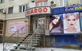 Салон красоты Марго за 24 млн 〒 в Рудном