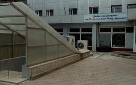Здание, площадью 1000 м², мкр Самал, Казыбек Би 20 Б — Достык за 630 млн 〒 в Алматы, Медеуский р-н