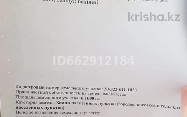 Участок 10 соток, мкр Акжар, Мкр Акжар 24 — Аксай за 18 млн 〒 в Алматы, Наурызбайский р-н