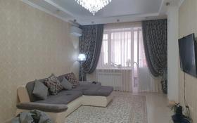 3-комнатная квартира, 111 м², 4/7 этаж, проспект Нурсултана Назарбаева 233/3 за 49 млн 〒 в Уральске