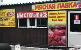 Магазин площадью 20 м², Корчагина — 50 лет октября за 2.5 млн 〒 в Рудном