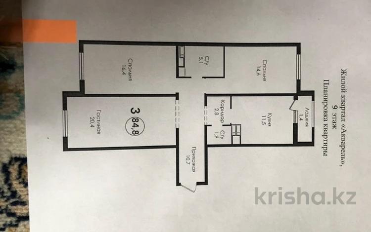 3-комнатная квартира, 85 м², 9/12 этаж, Сатпаева 90а — Туркебаева за 35.5 млн 〒 в Алматы, Бостандыкский р-н