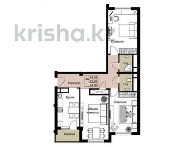 3-комнатная квартира, 74.66 м², Кабдолова 14 за ~ 26.9 млн 〒 в Алматы — фото 2