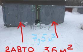 Гараж по Н.Абдирова 26 36м2 за 7 млн 〒 в Караганде, Казыбек би р-н