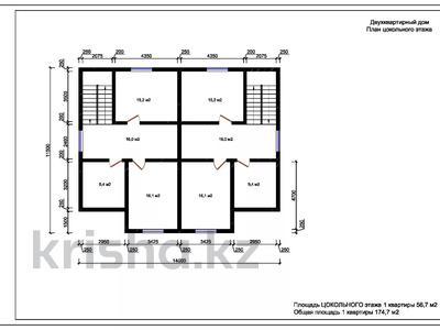 7-комнатная квартира, 174.7 м², мкр Кайрат, Хан Тенгри за 38 млн 〒 в Алматы, Турксибский р-н — фото 7
