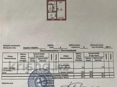 1-комнатная квартира, 34.7 м², 4/5 этаж, проспект Сарыарка — проспект Богенбай батыра за 11.3 млн 〒 в Нур-Султане (Астане), Сарыарка р-н