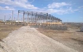 Промбаза 1.3 га, Коктал за 60 млн 〒 в Нур-Султане (Астана), Сарыарка р-н