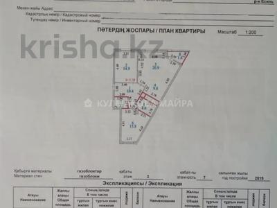 3-комнатная квартира, 81.1 м², 3/7 этаж, Е312 2 за 25.5 млн 〒 в Нур-Султане (Астана), Есиль р-н — фото 17