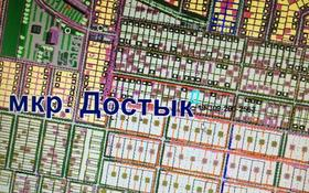 Участок 8 соток, мкр Достык за 6.8 млн 〒 в Шымкенте, Каратауский р-н