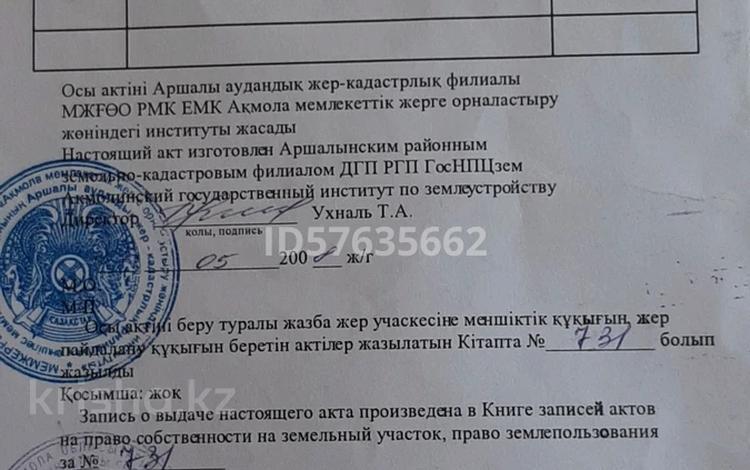 Участок 10 соток, Ул.Дины Нурпейсова за 2.5 млн 〒 в Жибек Жолы