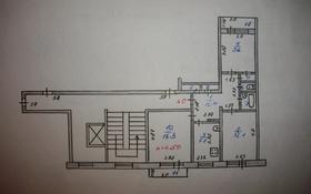 3-комнатная квартира, 64.8 м², 6/9 этаж, 5 микрорайон 19 за 8.5 млн 〒 в Лисаковске