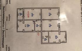 4-комнатная квартира, 99 м², 2/9 этаж, Микрорайон Шашубая 23 за 28 млн 〒 в Балхаше