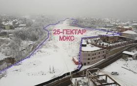 Участок 25 га, Ремизовка за 10 млрд 〒 в Алматы