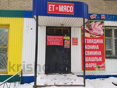 Магазин площадью 29 м², Привокзальная улица 1 — Ост. Вокзал за 9.5 млн 〒 в Уральске