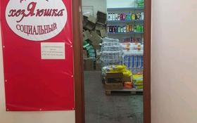 Магазин площадью 28.5 м², 13-й военный городок, 13-й военный городок 4А — Суюнбая за 95 000 〒 в Алматы, Турксибский р-н